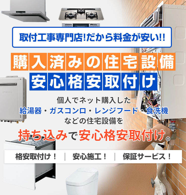 取付工事専門店!だから料金が安い!! 購入済みの住宅設備 安心格安取付け